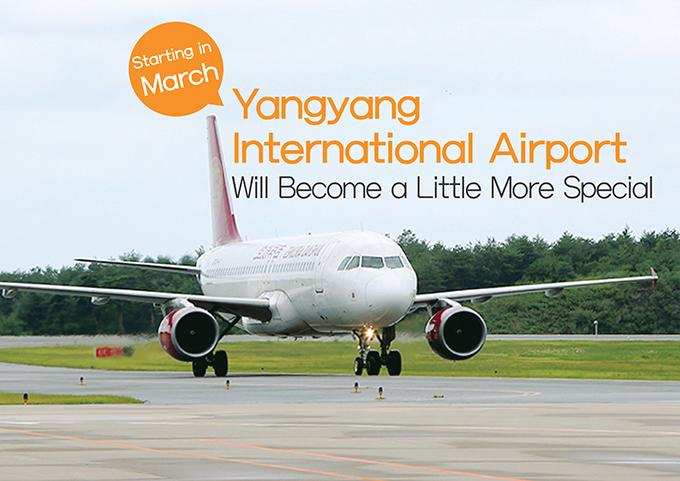 Yangyang International Airport will become a little more special