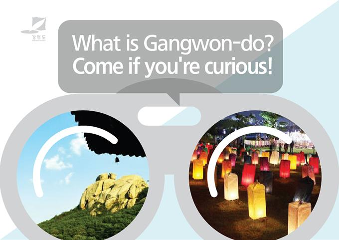 What is Gangwon-do? Come if you're curious!