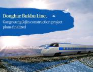 Donghae Bukbu Line, Gangneung-Jejin construction project plans finalized