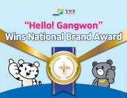 """Hello! Gangwon"" Wins National Brand Awards"