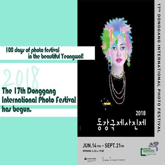 17th_Donggang_International_Photo_Festival_2018.jpg