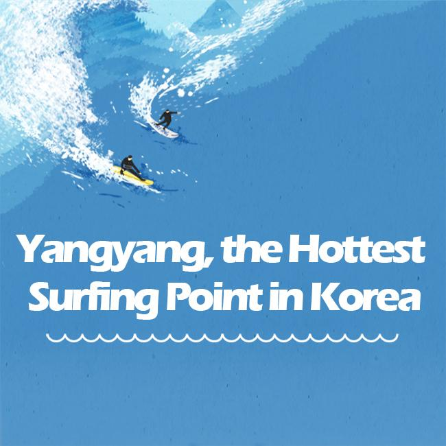 Yangyang,_the_Hottest_Surfing_Point_in_Korea.jpg