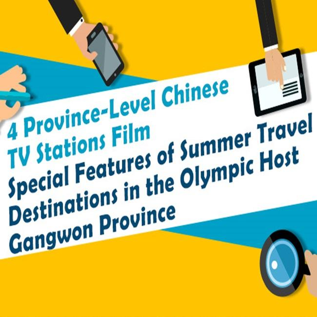 4_Province-Level_Chinese_TV_Stations_Film_Special_Features_of_Summer_Travel_Destinations_in_the_Olympic_Host_Gangwon_Province.jpg